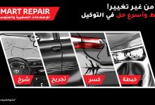 تويوتا Smart Repair أبسط وأسرع حل للمحافظة على عربيتك فابريكا