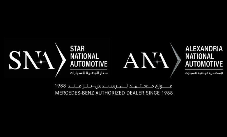 """ستار الوطنية """"SNA"""" والإسكندرية الوطنية """"ANA"""" تطرحان أنظمة شراء جديدة لسيارات مرسيدس-بنز"""