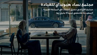 هيونداي تطلق مبادرة جديدة لدعم السيدات السائقات في السعودية